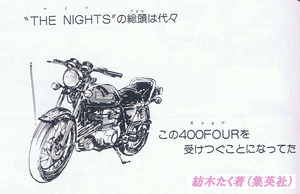 nights_CB400.jpg